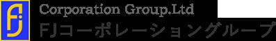 FJコーポレーショングループ